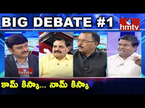 Hyderabad Metro Rail Credit Goes To TRS Or Congress? | Big Debate #1 | Telugu News | hmtv News