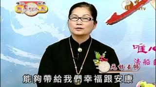 元甘法師 元聰法師 元瑛法師 【用易利人天130-132】| WXTV唯心電視台
