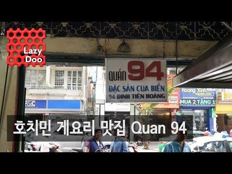 [Eng SUB] 베트남여행 #02 -   별루였던 호치민 게요리 맛집! Quan94.
