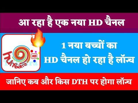 Hungama HD - A Kids HD Channel Launching