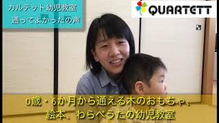 カルテット幼児教室 東京 愛知 http://school.quartett.jp/