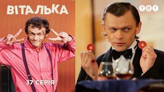 Виталька. Казино. Серия 37 | игровые автоматы карты покер