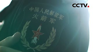 中国火箭军2021年形象片发布 |《中国新闻》CCTV中文国际 - YouTube
