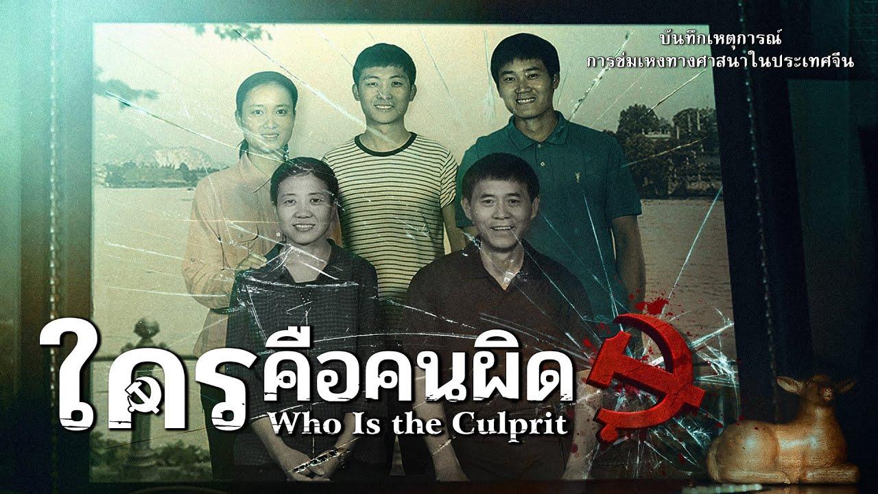 """บันทึกเหตุการณ์การข่มเหงทางศาสนาในประเทศจีน""""ใครคือคนผิด""""ภาพยนตร์ตัวอย่าง"""
