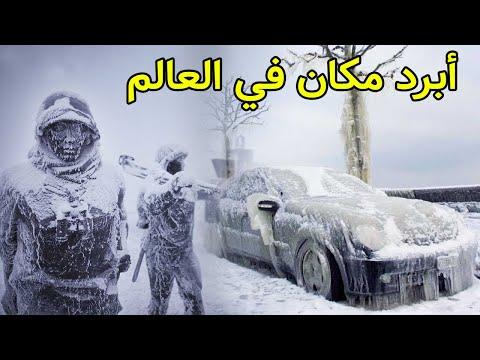 شاهد كيف يعيش الناس في أبرد مكان في العالم حيث يتجمد كل شيء , تصل دراجة الحرارة الى ناقص71- درجة  - نشر قبل 1 ساعة