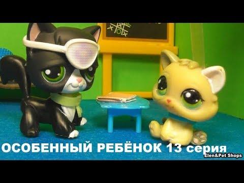 LPS ОСОБЕННЫЙ РЕБЕНОК 13 серия