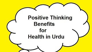 Positive Thinking Benefits for Health in Urdu