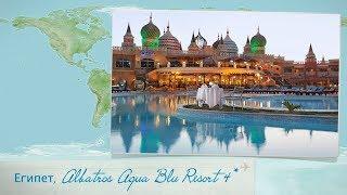 Обзор отеля Aqua Blu Sharm El Sheikh 4* в Шарм-Ель-Шейхе (Египет) от менеджера Discount Travel