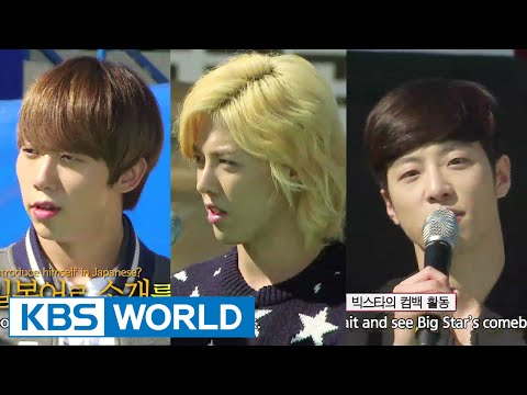 Let's Go! Dream Team II | 출발드림팀 II : 'Suncheon Reed Festival' Special (2014.11.20)