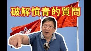 拆解憤青給港兒的一封信 八問香港大陸是不是好媽媽!?〈蕭若元:理論蕭析〉2019-06-20