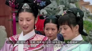 후궁견환전3-2(옹정황제의 여인)