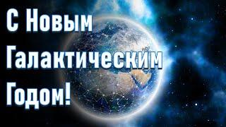 🔹С Новым Галактическим Годом!