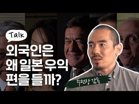 영화 '주전장'에서 못다한 이야기 (ENG SUB)