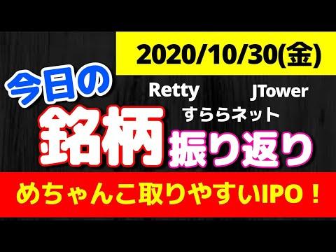 【相場振り返りシリーズ#67】2020年10月30日(金)~めちゃんこ取りやすいIPO!?~