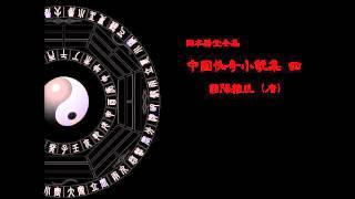 中国怪奇小説集 4 ・酉陽雑爼(唐)