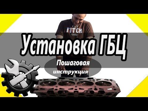 Установка ГБЦ ВАЗ.  Пошаговая инструкция.