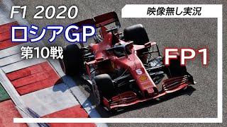 F1 2020 第10戦 ロシアGP FP1