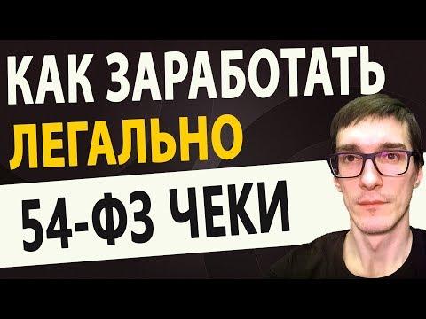 Как заработать в интернете ЛЕГАЛЬНО | Интернет магазин и инфобизнес по закону 54 ФЗ