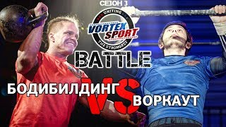 Бодибилдинг VS Воркаут! Карпенко VS Баратов! Bodybuilding vs workout - VORTEX SPORT BATTLE # 10