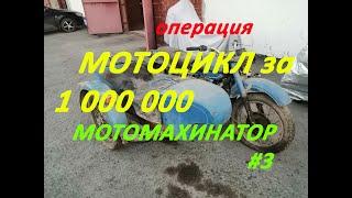 КУПИЛ мотоцикл УРАЛ и ПОПАЛ на БАБКИ,?! #МОТОМАХИНАТОР. Мотоцикл за 1000000. #оппозит #мотоциклурал