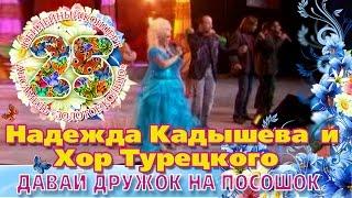 Смотреть клип Надежда Кадышева И Хор Турецкого - Давай Дружок На Посошок