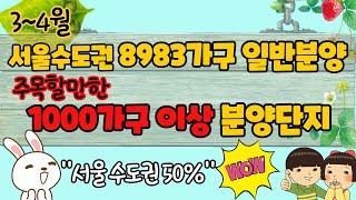 3~4월 서울 수도권 8983가구 일반분양 주목할만한 …