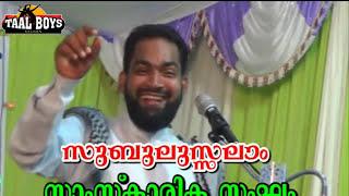 സ്ത്രീകളുടെ നന്മയ്ക്കായി വീഡിയോ കാണാതെ പോകല്ലേ   Ahmed Kabeer Baqavi Latest Islamic Speech