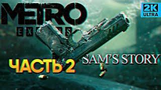 Метро Исход История Сэма прохождение dlc #2 / Metro Exodus Sam's Story