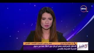 الأخبار - عكرمة صبري إمام وخطيب المسجد الاقصى: الدول العربية ضعيفة وأين النخوة العربية؟!