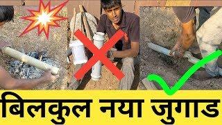 Pipe leakage repairing Jugaad | टूटी-फूटी पाइप लाइन को ऐसे ठीक करे| देसी जुगाड/Jugaad idea
