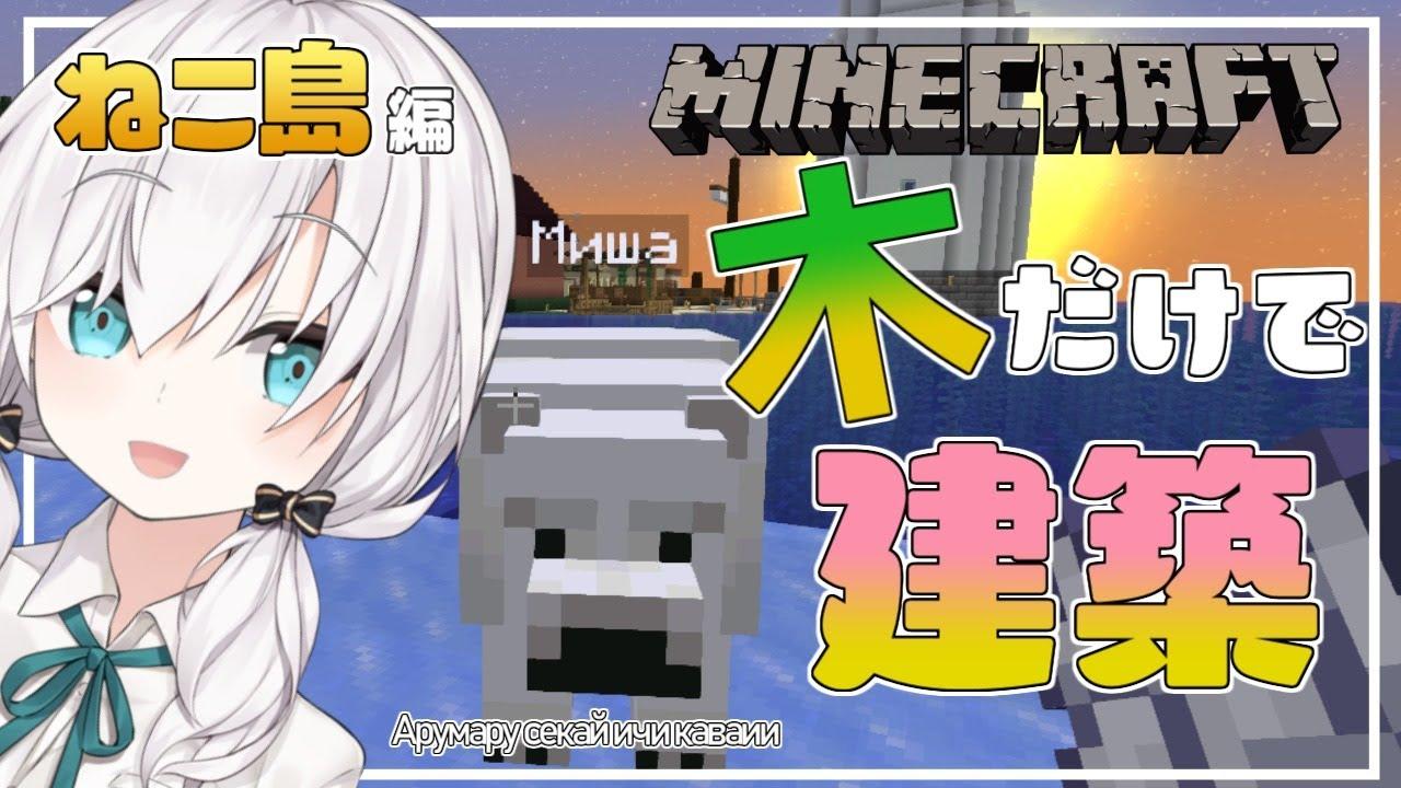 #61【Minecraft 】 村長の家つくり  season2【アルス・アルマル/にじさんじ】