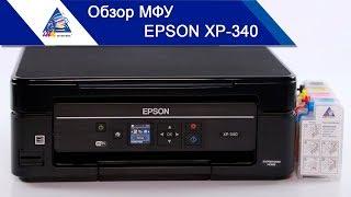 Обзор МФУ для дома Epson XP-340 с СНПЧ