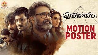 Puli Joodham Movie Motion Poster | Mohanlal | Vishal | Srikanth | Hansika | Raashi Khanna