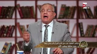 وإن أفتوك - مذاهب الفقهاء في حمل الخمر للغير أو تأجير مكان بيعها .. د. سعد الهلالي