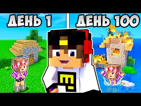 Майнкрафт но 100 ДНЕЙ ТРОЛЛИНГА в Майнкрафте Троллинг Ловушка Minecraft