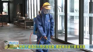 20200407 10 秧悅千禧酒店共同防疫措施 園區精油進行環境消毒