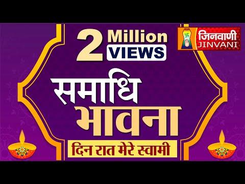 Samadhi Bhawna | Jinvani Channel |