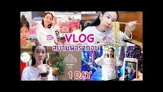 Vlog เที่ยวสยาม กิน เที่ยว ช๊อป ตามหาชานมไข่มุก [Nonny.com]