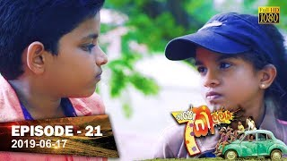 Hathe Kalliya | Episode 21 | 2019-06-17 Thumbnail