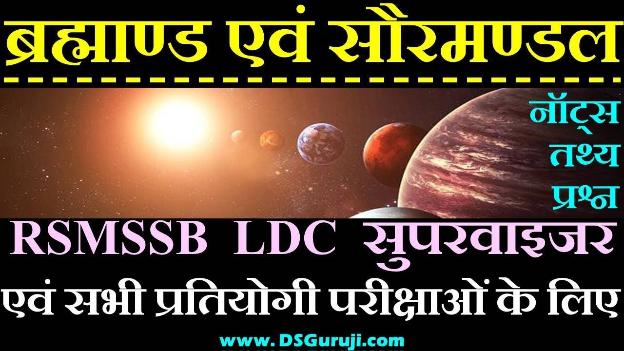 ब्रह्माण्ड एवं सौरमण्डल Universe & Solar System General Science RAS IAS  RPSC UPSC LDC SI Constable