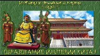 Образование империи Китая (рус.) История древнего мира.