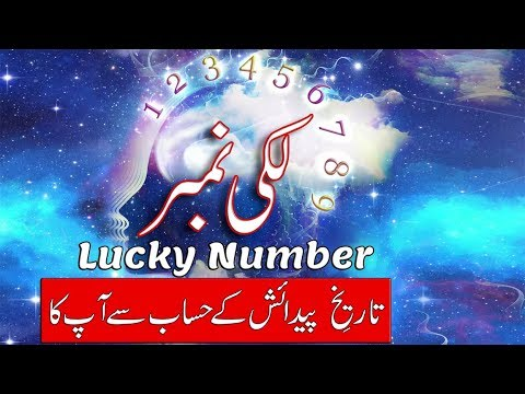 numerology in urdu by date of birth 14 january