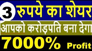 Penny stock  5 rupees 7000% Profit 2019 ,multibagger penny stock || best stock for 2018