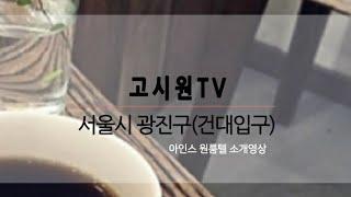 """서울 광진구 """"아인스원룸텔"""" 소개영상"""
