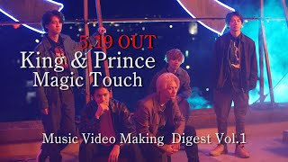 King & Prince「Magic Touch」Music Video Making Digest Vol.1