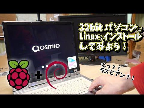 32bitパソコンにLinuxをインストールしてみよう! #4.Raspbian