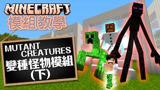 Minecraft 模組教學 Mutant Creatures 變種怪物模組(下) - 苦力怕BB和巨人Enderman!