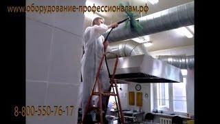 Этапы прочистки вентиляции пищеблока оборудованием Probat(, 2015-08-31T05:44:03.000Z)