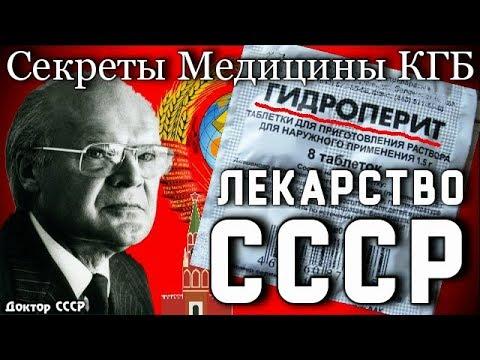 5 способов Применения Гидроперита из СССР