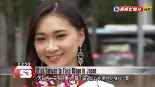 Beauty queen to showcase Taiwanese culture at Miss International 2018